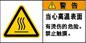 【警告ラベル オン・デマンド】 IS型:やけどや高温/低温部による熱的危険